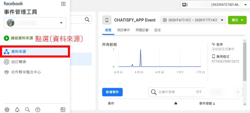 App Event_政策設定_1